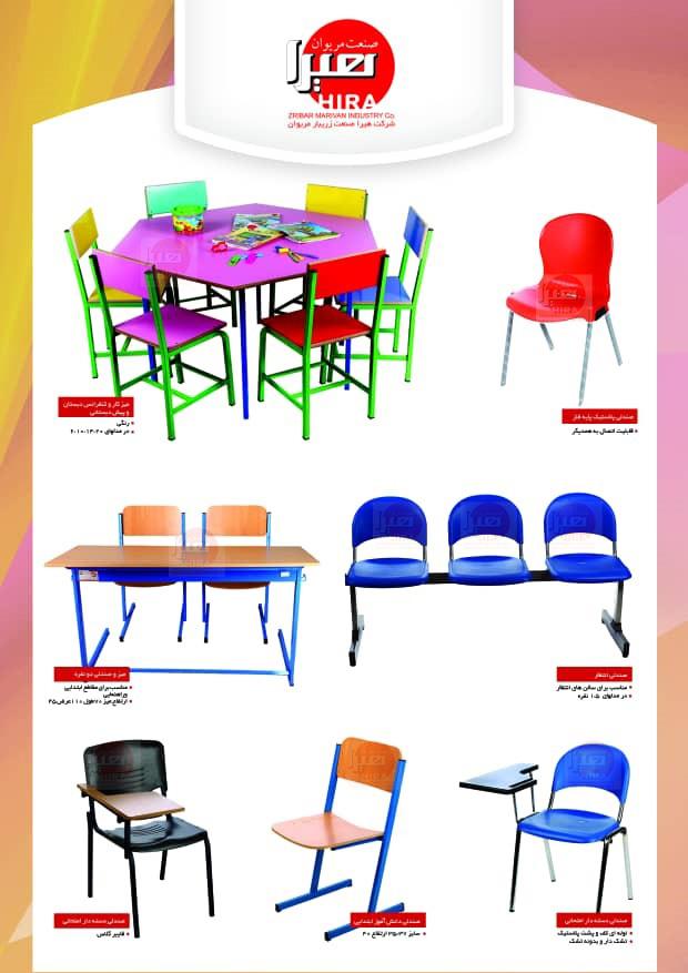 هیرا صنعت مریوان تولید کننده انواع میز و صندلی اداری و تحصیلی2