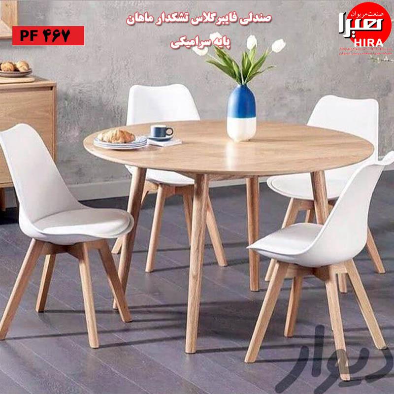 صندلی فایبر گلاس پایه کلاف برای آشپزخانه