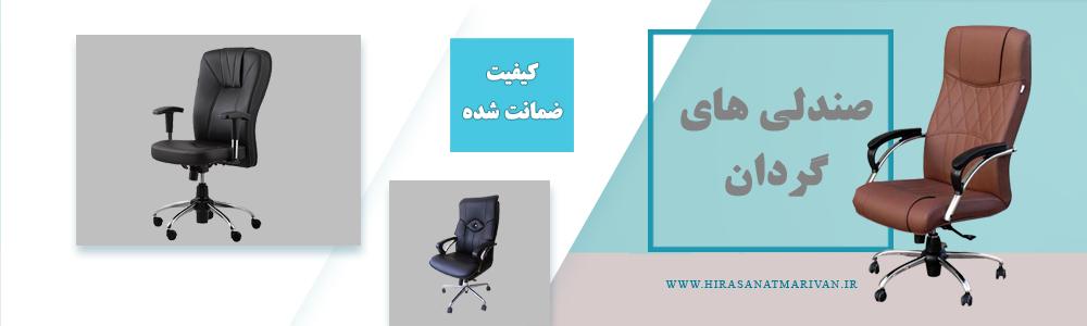 صندلی مدیریتی هیرا صنعت بنر خانه