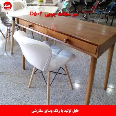 میز مطالعه چوبی با دوکشو هیرا صنعت