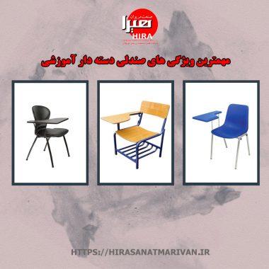مهمترین ویژگی های 6 مدل صندلی دسته دار آموزشی