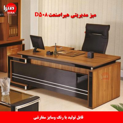 میز مدیریت هیرا صنعت مدل D508