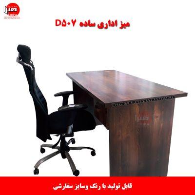 میز اداری کارمندی ساده در هیرا صنعت